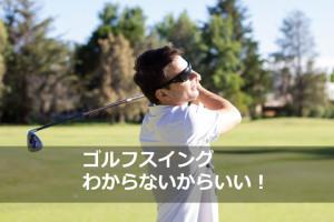 ゴルフスイング|立つことが大事
