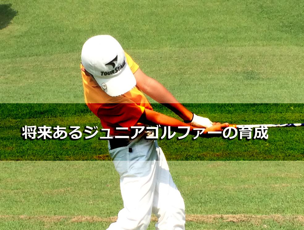 将来あるジュニアゴルファーの育成