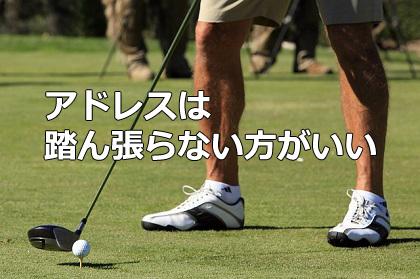 ゴルフスイング|アドレスは踏ん張らない方がいい