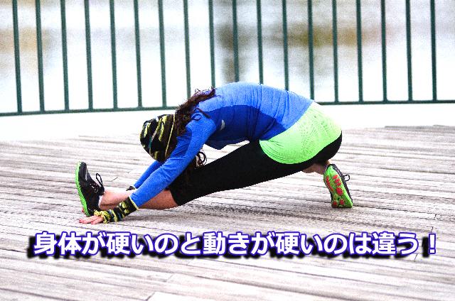 身体が硬いのと動きが硬いのは違う!