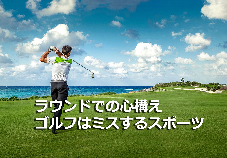ラウンドでの心構え|ゴルフはミスするスポーツ