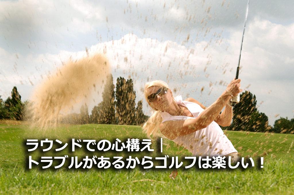 ラウンドでの心構え|トラブルがあるからゴルフは楽しい