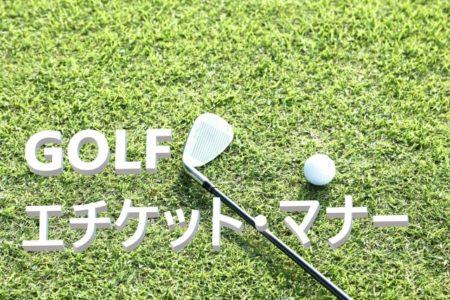 ゴルフのマナー|スロープレーはなぜいけないのか?