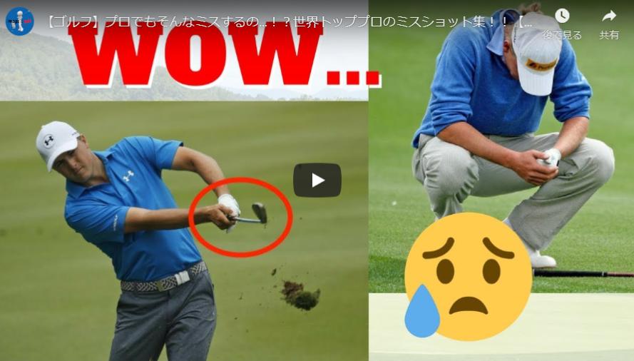 【ゴルフのミスショット】一流プロでもこんなミスをする!