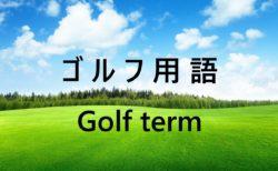 ゴルフ用語|クラブパスClub Pathとは