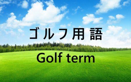 トレーリングエッジ|知っておきたいゴルフ用語