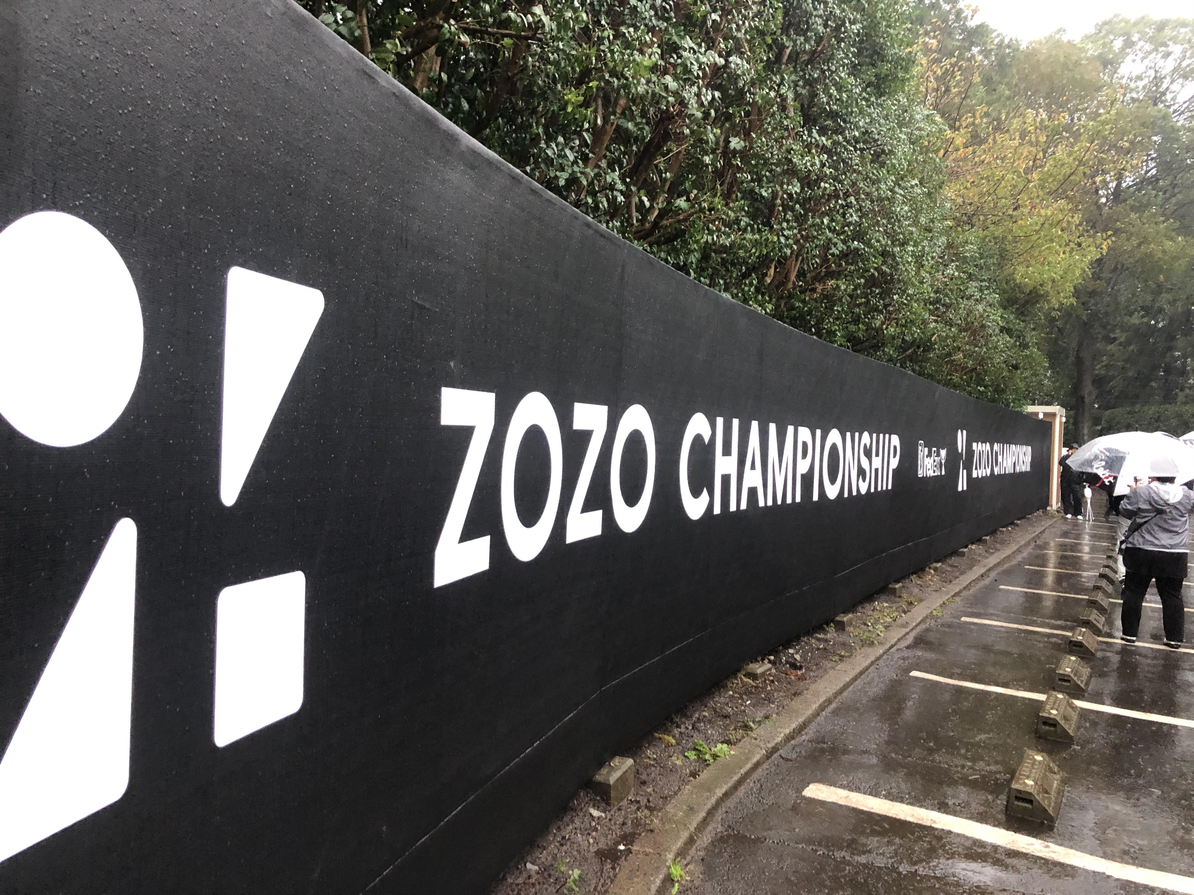 ZOZOチャンピオンシップのトーナメント観戦記を書くはずだったが・・・